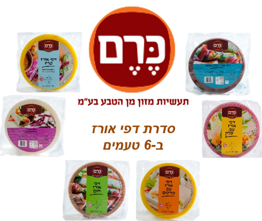 Picture of מבצע כרם דפי אורז
