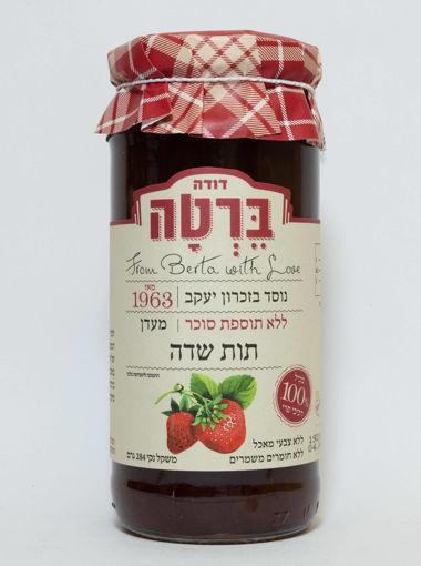 תמונה של דודה  ברטה מעדן תות שדה 284 ג'ר