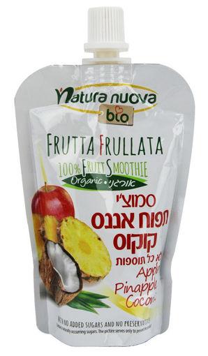 תמונה של נטורה נובה  סמוצ'י תפוח אננס וקוקוס 100 ג'ר