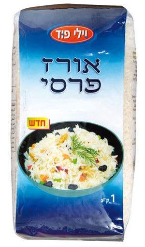 תמונה של וילי פוד אורז פרסי 1 ק'ג