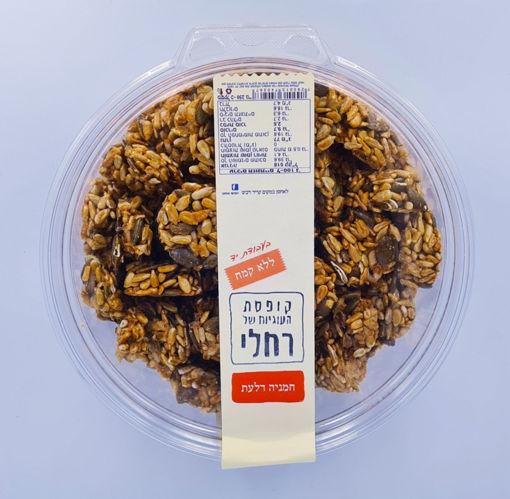 תמונה של רחלי עוגיות חמניה ודלעת ללא תוספת סוכר 250 ג'ר