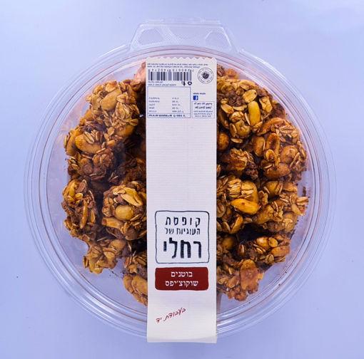 תמונה של רחלי עוגיות ללא קמח בוטנים שוקוצ'יפס 250 ג'ר