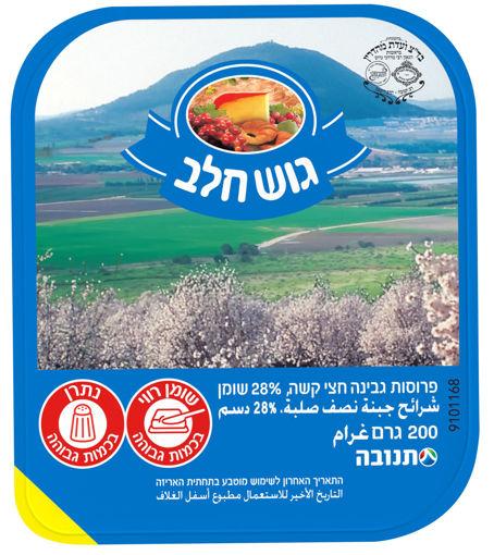 תמונה של תנובה גבינה צהובה פרוסה 28% 200  ג'ר