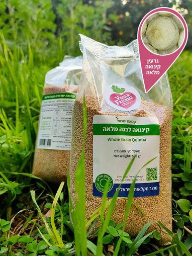 תמונה של קינואה ישראל קינואה לבנה מלאה 500 ג'ר