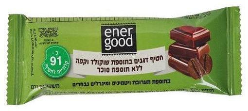 Picture of אנרגוד חטיף דגנים בתוספת שוקולד וקפה ללא סוכר 24 ג'ר
