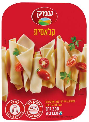 תמונה של עמק קלאסית גבינה צהובה 28% 200 ג'ר