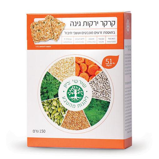 """תמונה של שורשי ציון קרקר ירקות גינה 150 ג""""ר"""