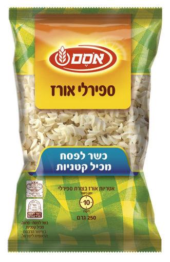 תמונה של אוסם פסטה ספירלי אורז ללא גלוטן 250 ג'ר