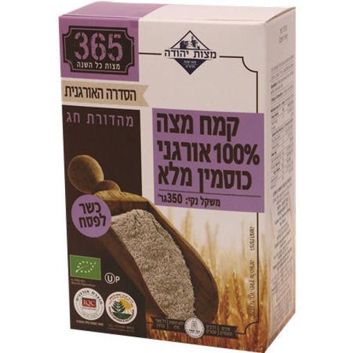 תמונה של מצות יהודה קמח מצה כוסמין אורגני מלא 350 ג'ר כשל'פ