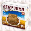 תמונה של מצות יהודה מצות  מקמח כוסמין מלא אורגניות 300 ג'ר