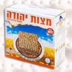 תמונה של מצות יהודה מצות מקמח שיפון מלא אורגניות 300 ג'ר
