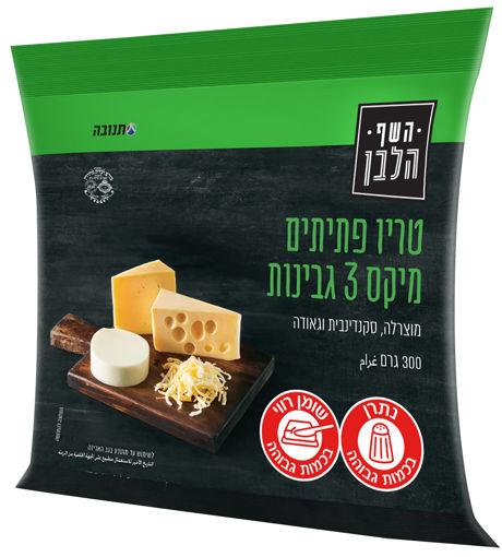 תמונה של השף הלבן טריו פתיתים מיקס 3 גבינות מוצרלה סקנדינבית וגאודה 300 ג'ר
