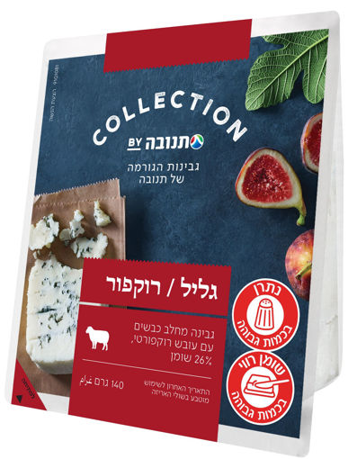 Picture of תנובה גליל רוקפור גבינה מחלב כבשים 140 ג'ר