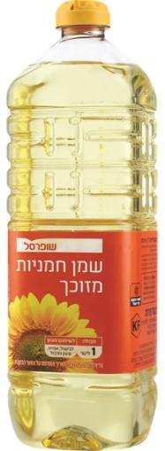 Picture of שופרסל שמן חמניות 1 ליטר