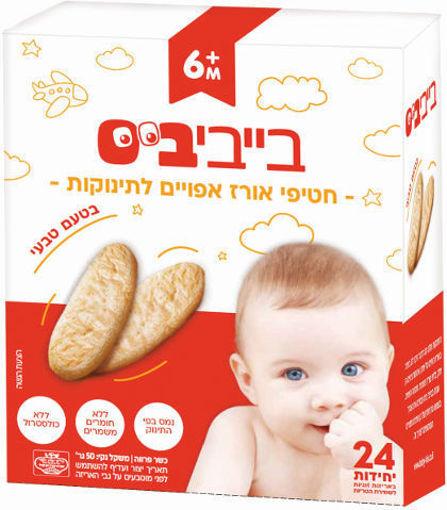 תמונה של בייבי ביס חטיף לתינוקות בטעם טבעי 24 י'ח 50 ג'ר