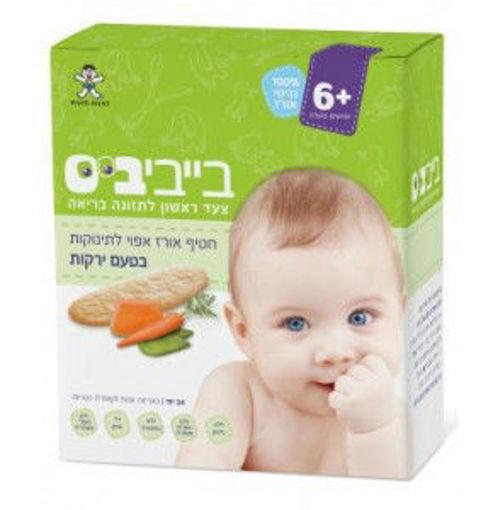 Picture of בייביביס חטיף לתינוקות בטעם ירקות 24 י'ח 50 ג'ר