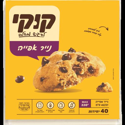 Picture of קוקי נייר אפיה 40 י'ח