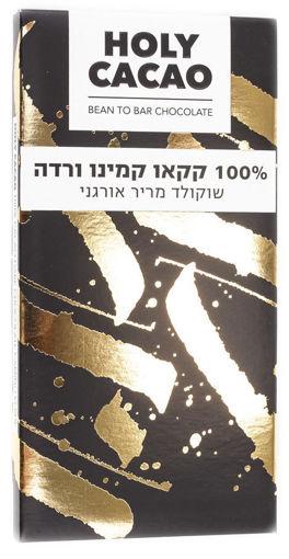 Picture of הולי קקאו קמינו ורדה שוקולד מריר 100% 100 ג'ר