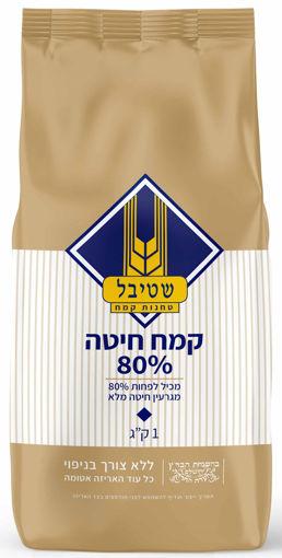 Picture of שטיבל קמח חיטה 80% מלא ללא צורך בניפוי 1 ק'ג
