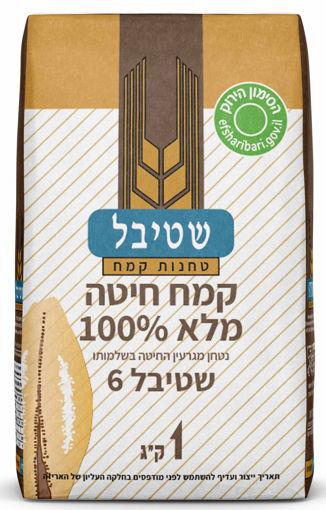 Picture of שטיבל קמח חיטה מלא  שטיבל 6 1 ק'ג