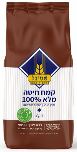 Picture of שטיבל קמח חיטה מלא 100% ללא צורך בניפוי 1 ק'ג