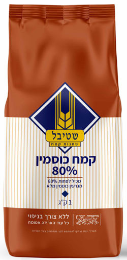 Picture of שטיבל קמח כוסמין 80% ללא צורך בניפוי 1 ק'ג