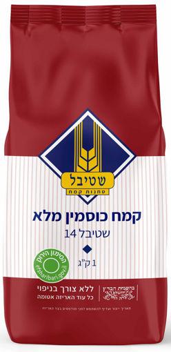 Picture of שטיבל קמח כוסמין מלא 14 1 ק'ג