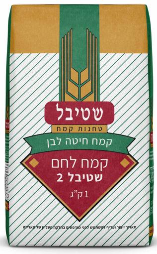 Picture of שטיבל קמח לחם לבן שטיבל 2 1 ק'ג
