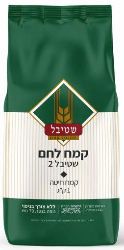 Picture of שטיבל קמח לחם שטיבל 2 1 ק'ג
