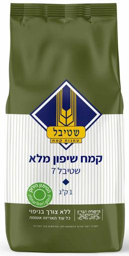 Picture of שטיבל קמח שיפון מלא שטיבל 7 1 ק'ג