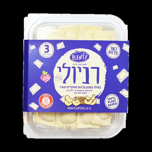 Picture of פלנטי רביולי גבינות משקדים וקשיו טבעוני 400 ג'ר
